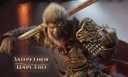 'Запретное Царство' - «Запретное Царство» — это новая ролевая игра, в которой твой герой будет перевоплощаться в других персонажей прямо во время боя, быстро меняя свой облик и характеристики!