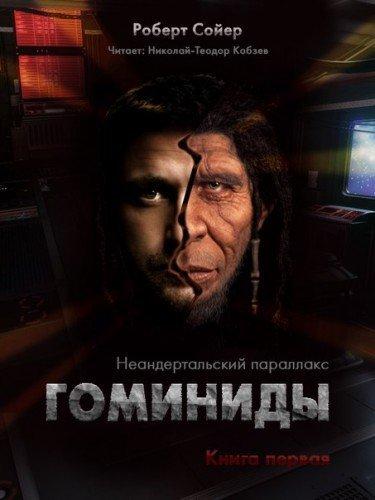 Сойер Роберт - Неандертальский параллакс ч1 /Люди ч2
